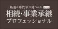 名鑑電子版バナー