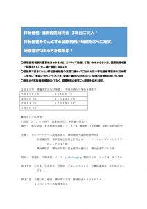 移転価格・国際税務研究会ご案内2019