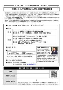 20201118ビジネス会計人クラブ国際租税研究会のサムネイル